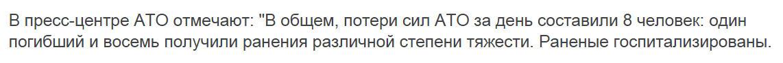 За день на Донбассе погиб один военнослужащий, восемь получили ранения, - пресс-центр АТО - Цензор.НЕТ 1127
