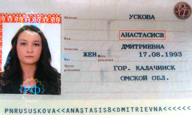 Как поменять на паспорте самому