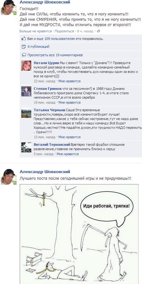 Шовковский и Фейсбук
