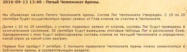 Пятый Чемпионат Арены.