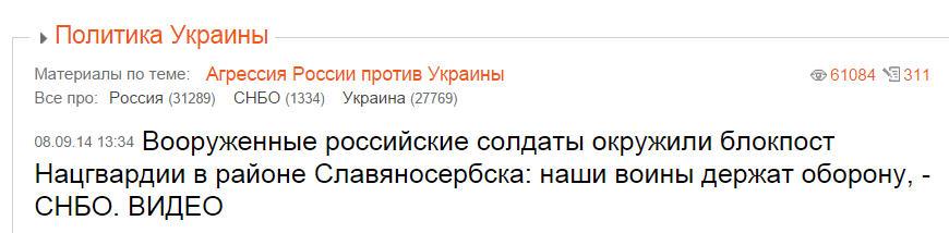 Все слухи об окружении украинских войск - сознательная дезинформация, - СНБО - Цензор.НЕТ 7171