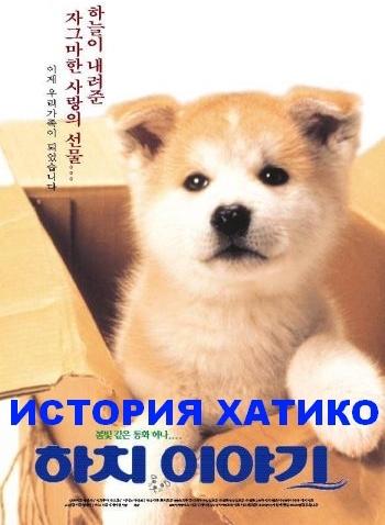 Изображение для История Хатико / Hachiko monogatari (1987) DVDRip (кликните для просмотра полного изображения)