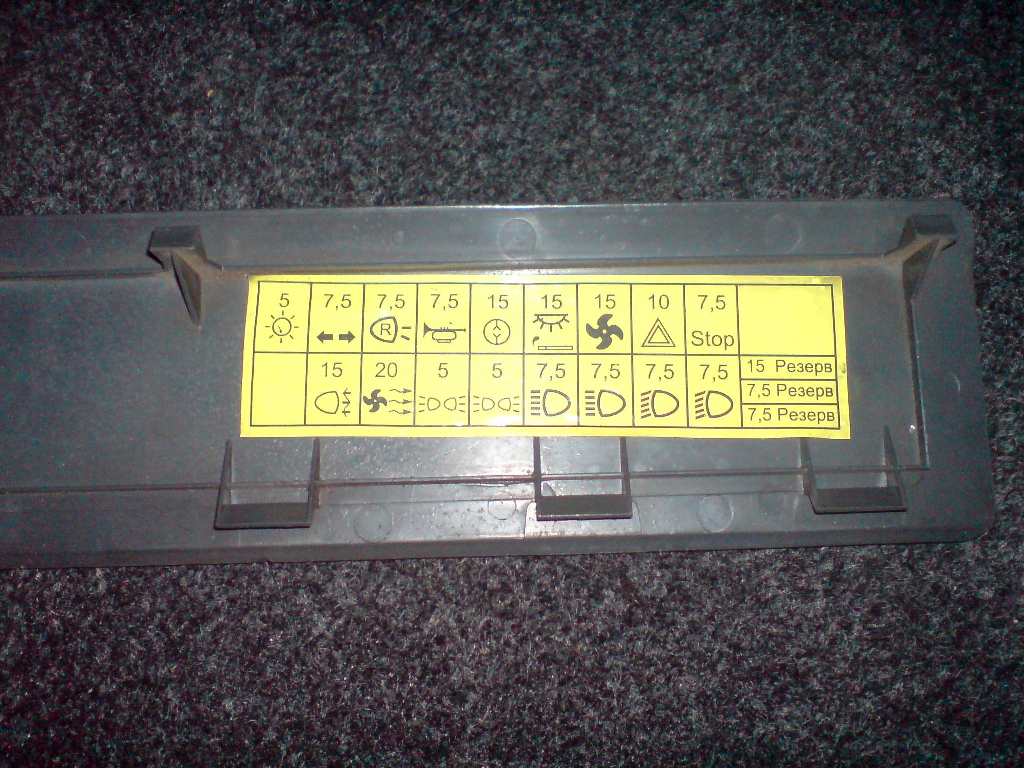 Схема предохранителей таврия 1102