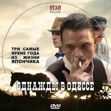 OST Однажды в Одессе. Жизнь Мишки Япончика
