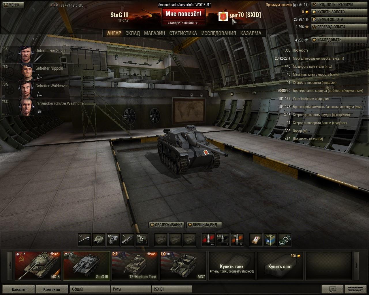 Настройки графики в World of Tanks. Играть онлайн в «Танки» со 36