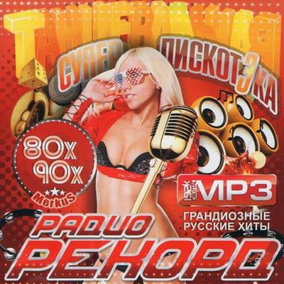 СупердискотЭка Радио Рекорд 80х-90х Русские Хиты (2012)