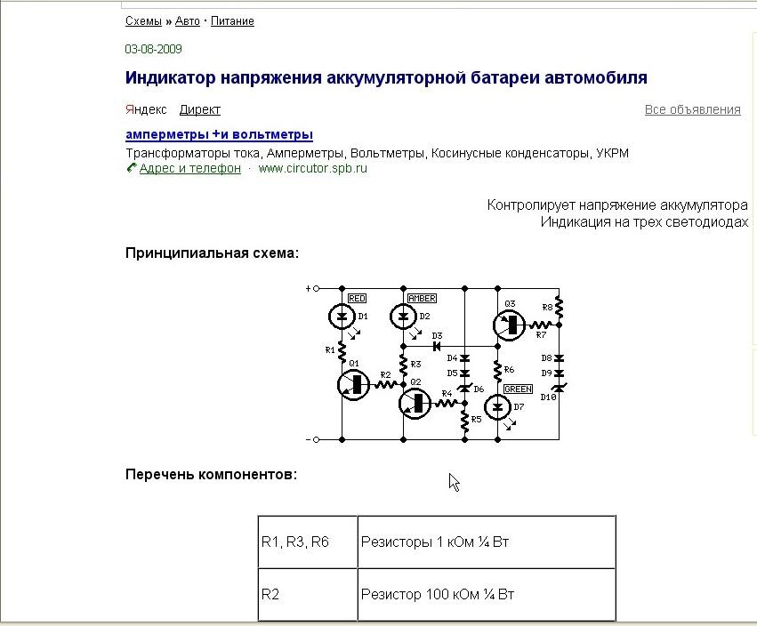 to skrayko: схема вольтметра