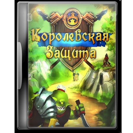 Королевская защита 3. Древнее зло / Royal Defence 3 (2013/RUS/PC)