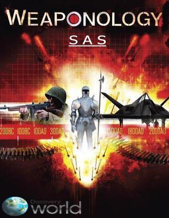 Наука об оружии- Подразделения ВВС особого назначения / Weaponology- SAS