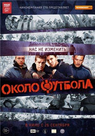 Околофутбола (2013) DVDRip | Лицензия
