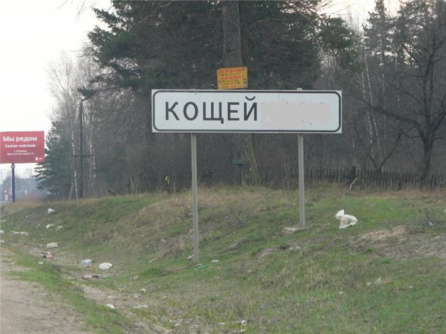 http://www.pictureshack.ru/images/97664_koshei.jpg