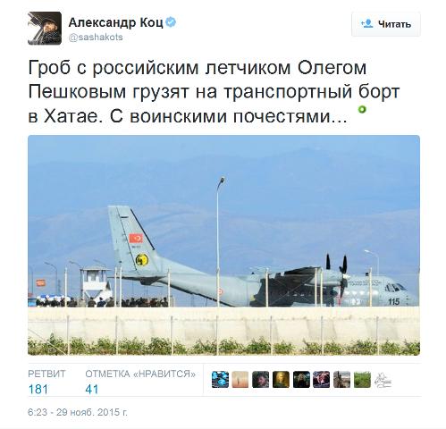Нарушение Россией воздушного пространства Турции используется как повод для критики 26