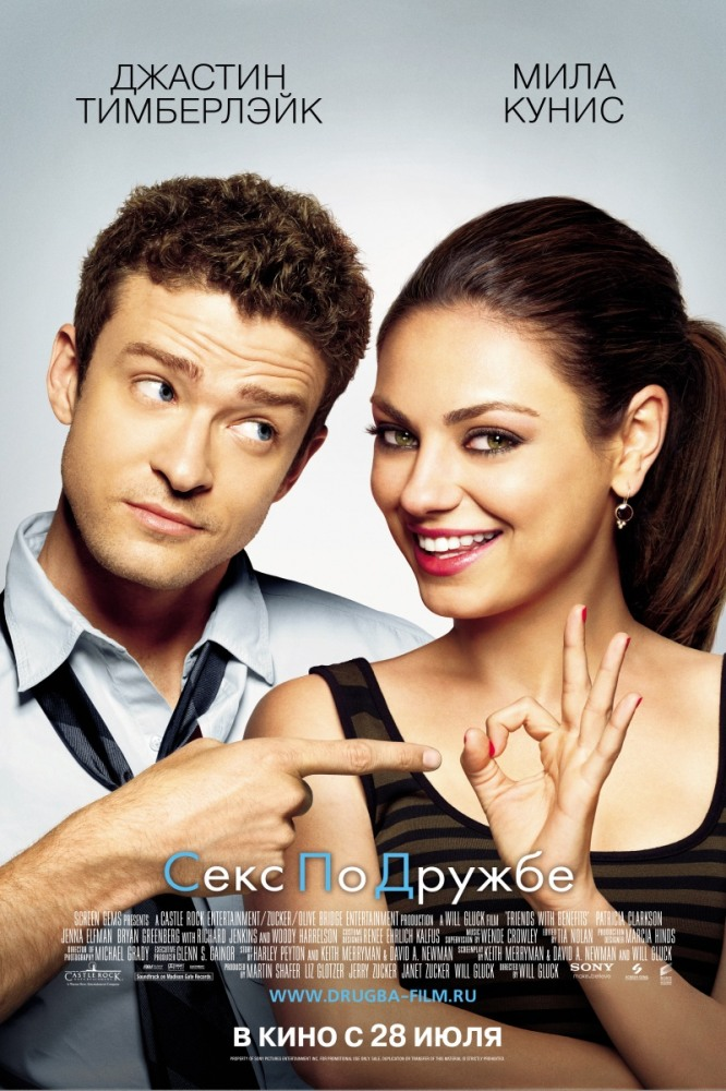 Секс по дружбе / Friends with Benefits 98446_505811