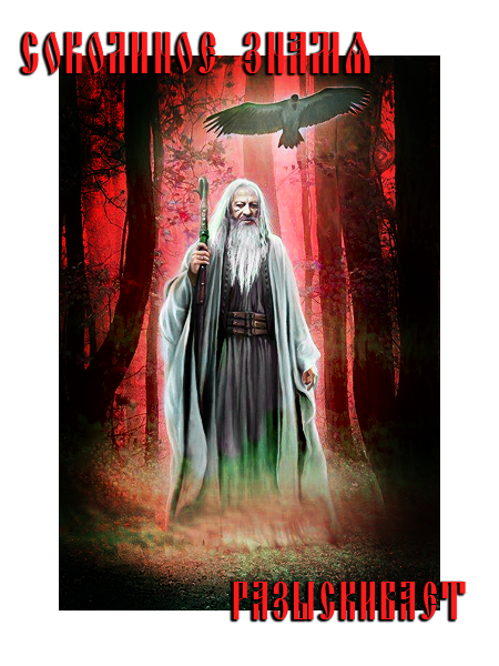 http://www.pictureshack.ru/images/9881druidSZ.png