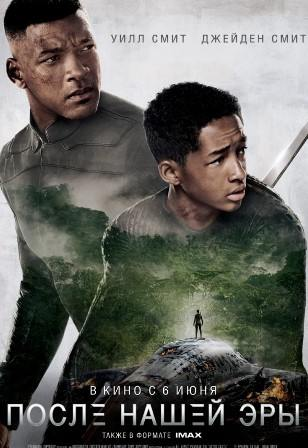����� ����� ��� / After Earth (2013) BDRip