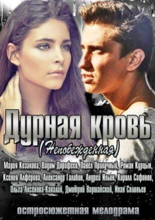 Дурная кровь / Непобежденная 1-14 серия (2013) SATRip