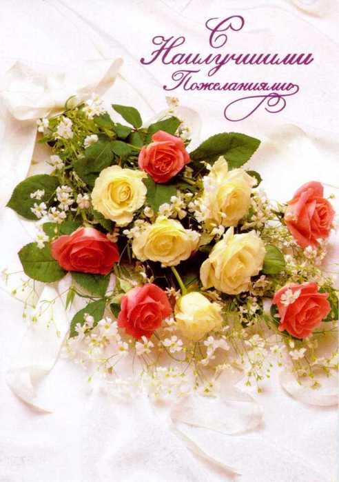 Цветы открытка поздравление для женщины