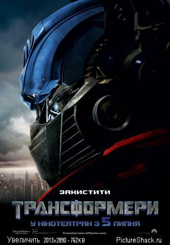 http://www.pictureshack.ru/thumbs/9930ptransformers30zv7.jpg
